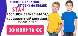 Поступление детских футболок STAN